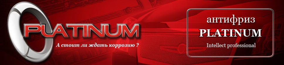 platinum-antifreeze.ru